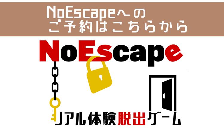 NoEscape池袋店