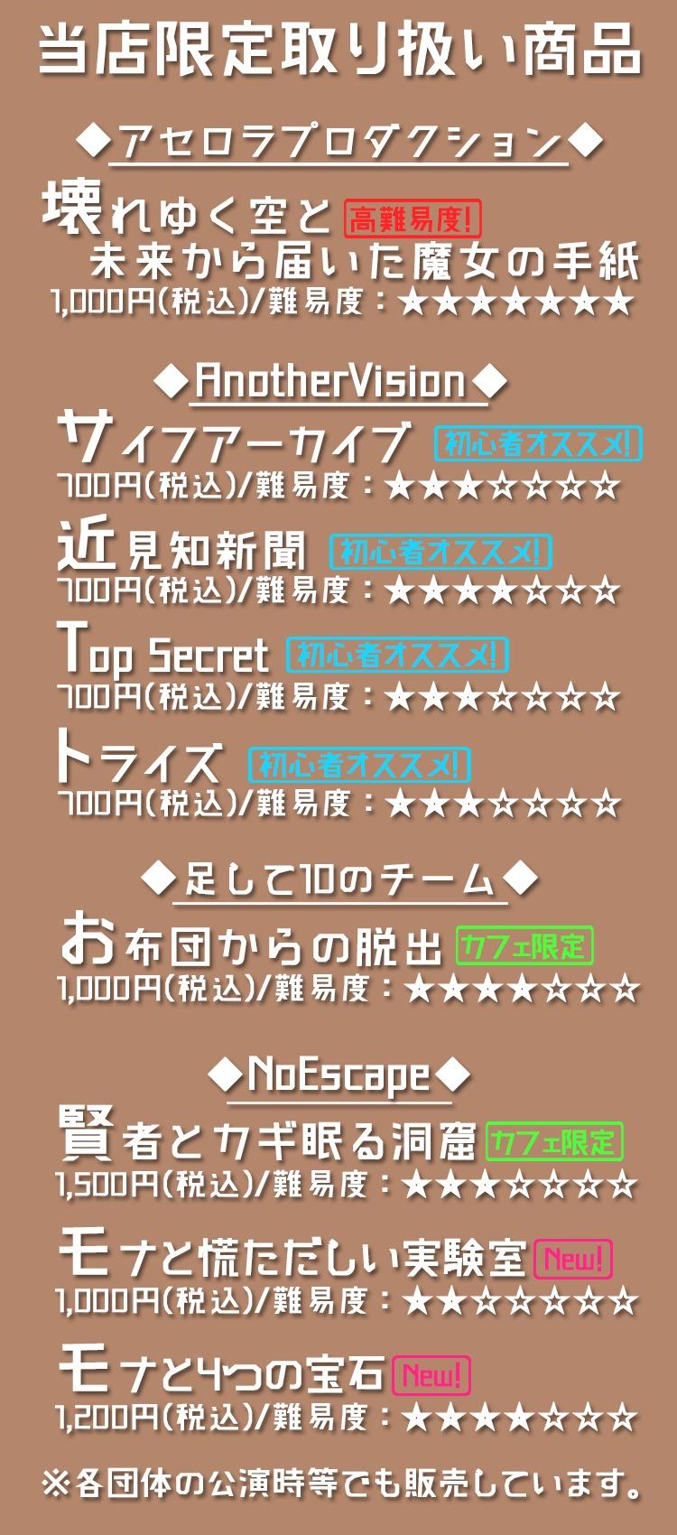 NoEscape限定
