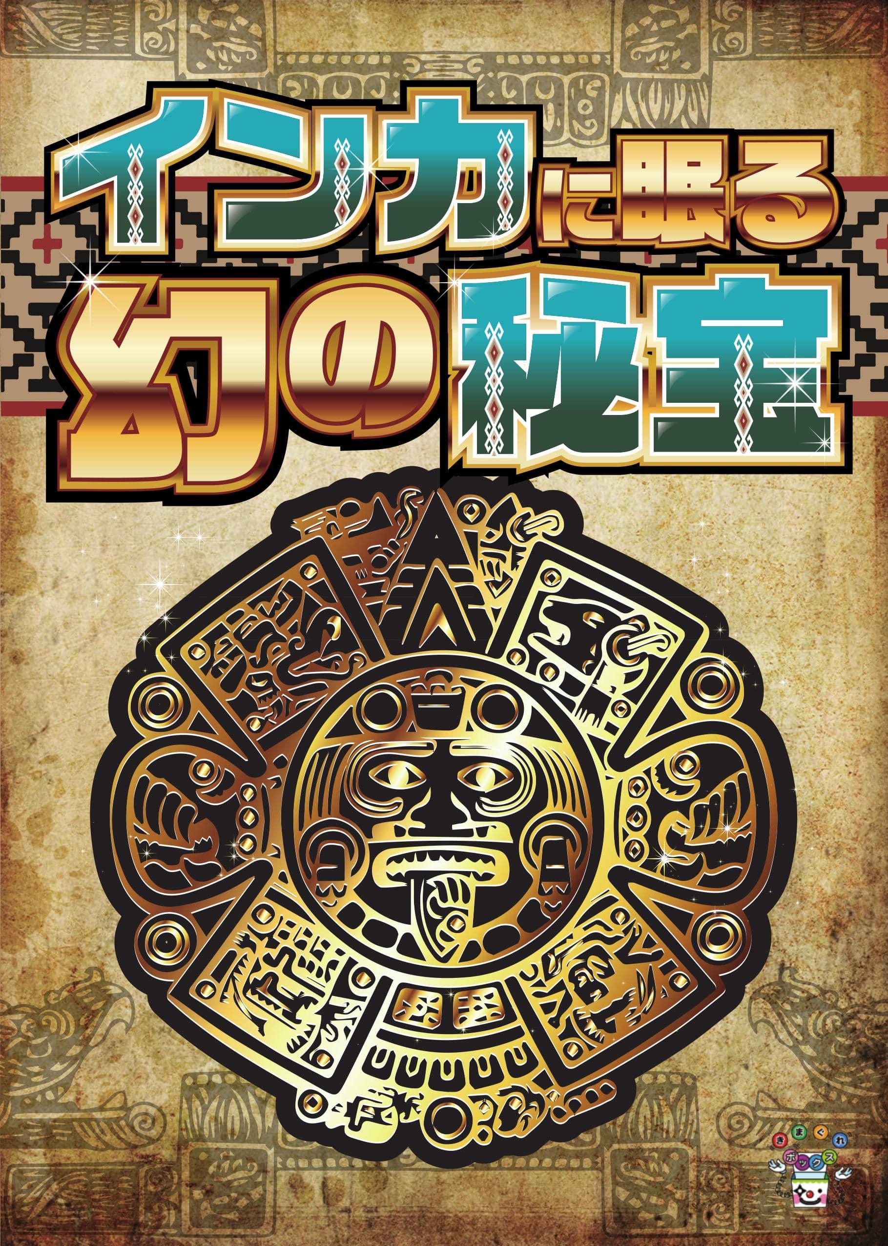 インカに眠る幻の秘宝