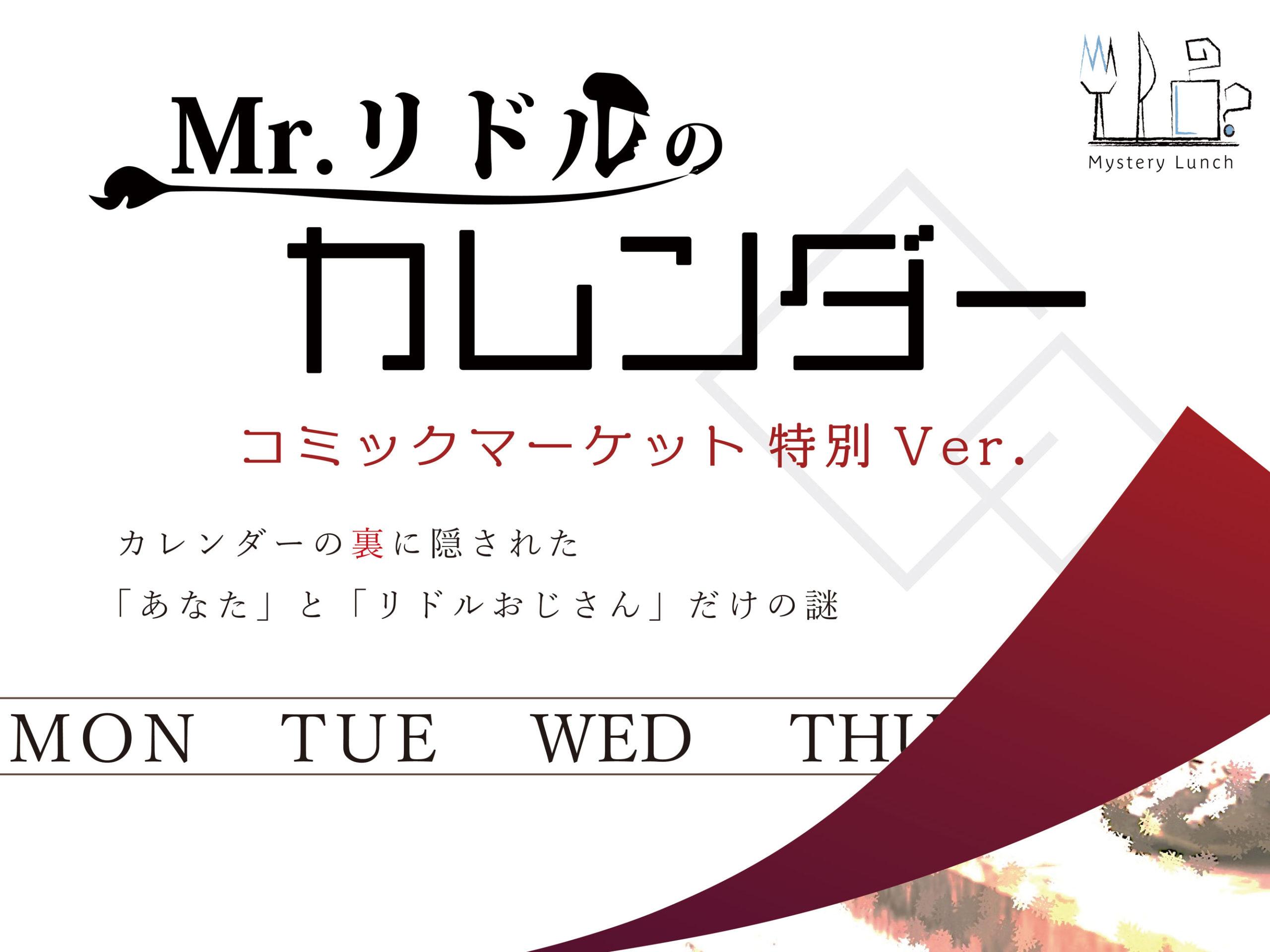 Mr.リドルカレンダー コミックマーケット特別Ver.