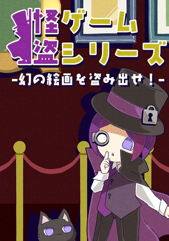 怪盗ゲームシリーズ-幻の絵画を盗み出せ!-