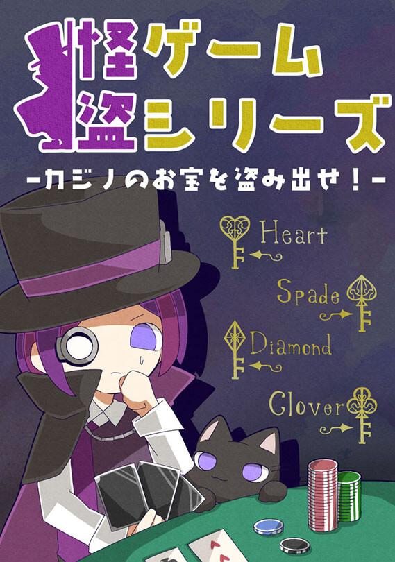 怪盗ゲームシリーズ-カジノからお宝を盗み出せ!-