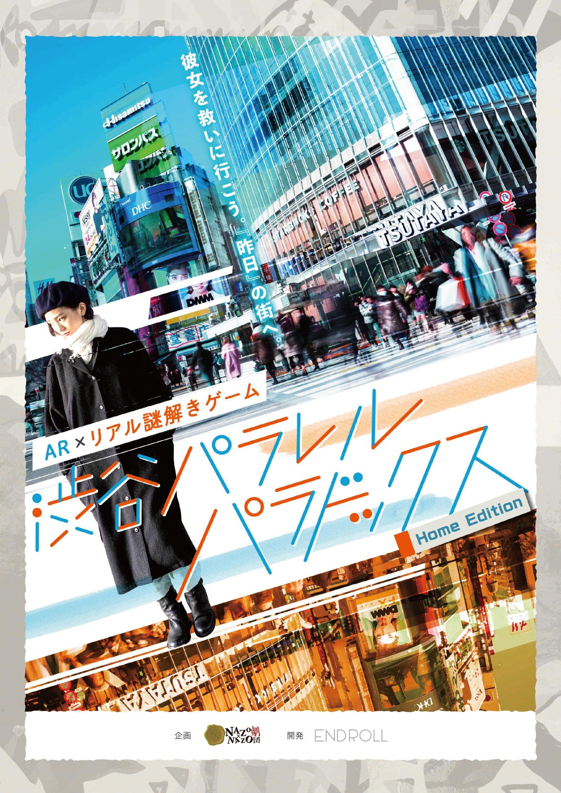 渋谷パラレルパラドックス Home Edition